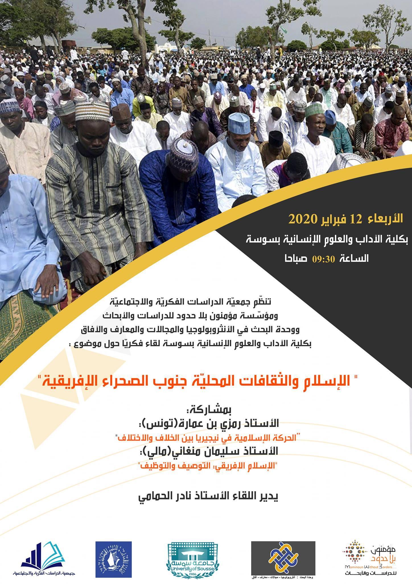الإسلام والثقافات المحليّة جنوب الصحراء الإفريقية