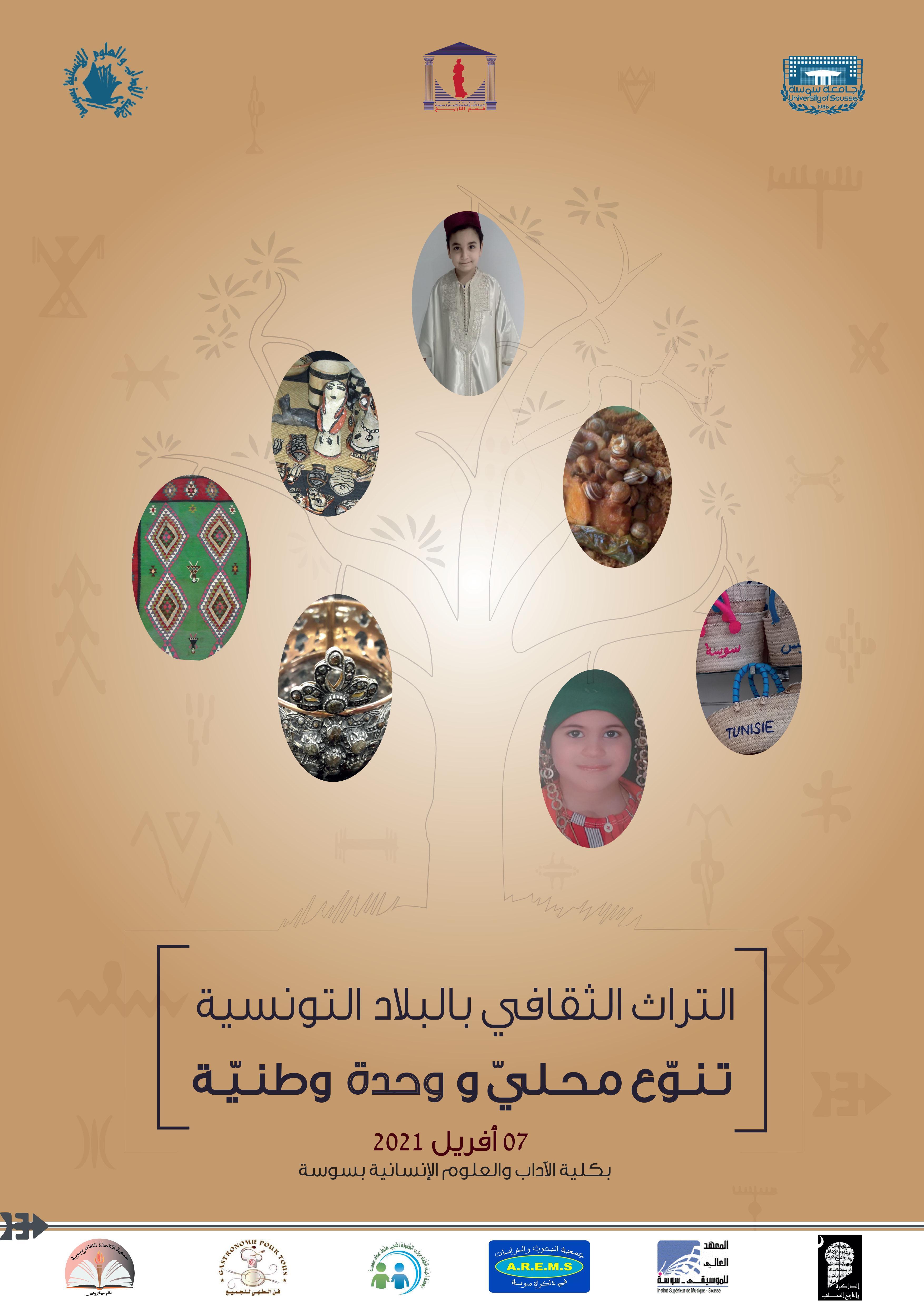 التراث الثقافي بالبلاد التونسيّة، تنوع محليّ ووحدة وطنيّة