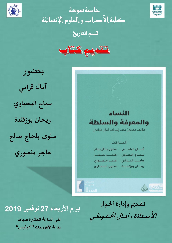 تقديم كتاب النساء والمعرفة والسلطة