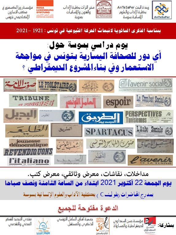 أي دور للصحافة اليسارية بتونس في مواجهة الاستعمار وفي بناء المشروع الديمقراطي؟